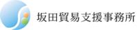 坂田貿易支援事務所